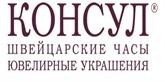 Консул логотип 1